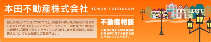 本田不動産株式会社